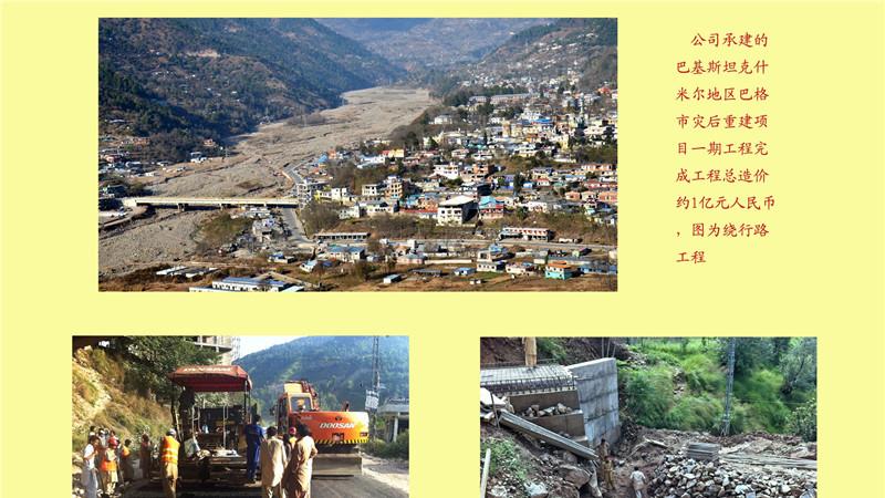巴基斯坦克什米爾地區援建道路工程-Ring Road Section Ⅰ