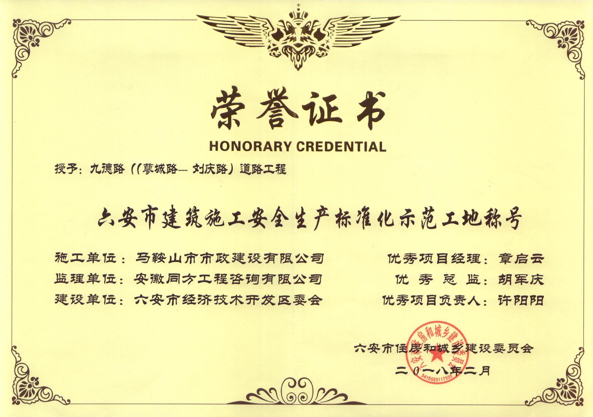 title='六安市建筑施工安全生產標準化示范工地'