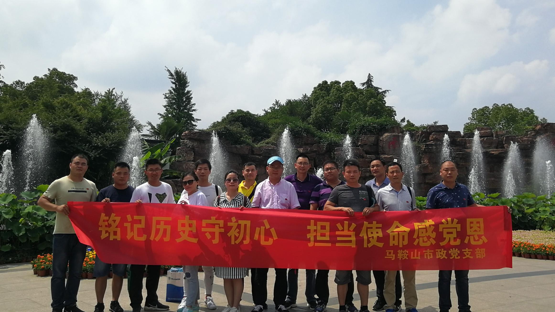 title='韦德国际娱乐1946党员赴南湖革命纪念馆学习'