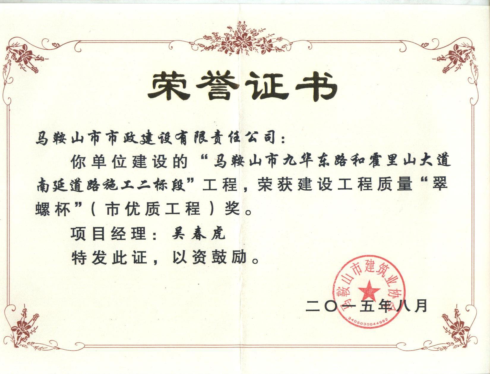 "title='2015年度市优工程""翠螺杯""'"