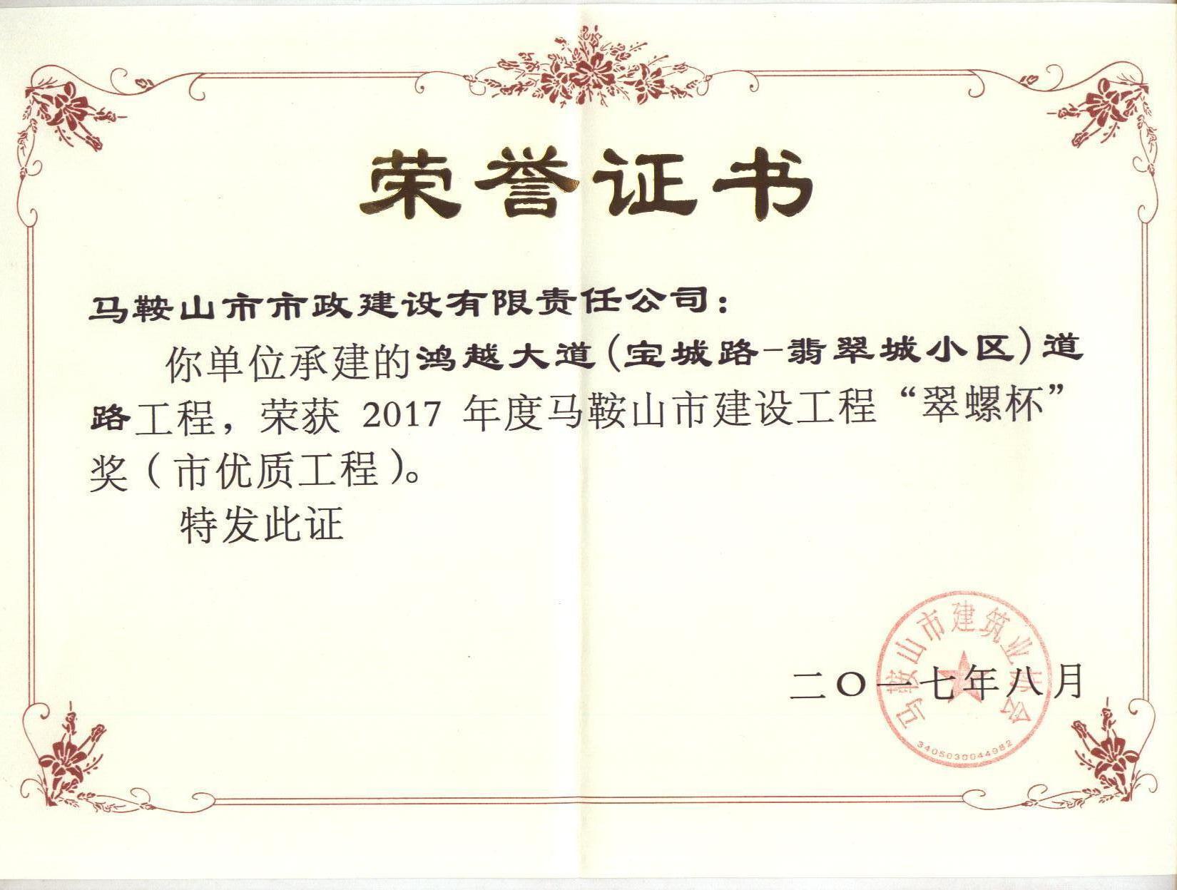 "title='2017年度市优工程""翠螺杯""'"